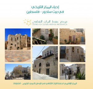 CCHP-Beit-Sahour-Cover